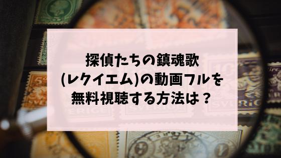 探偵たちの鎮魂歌(コナン) フル動画を無料視聴!アニチューブ・パンドラよりココ