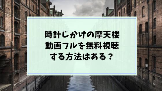 時計じかけの摩天楼(コナン) 動画フルを無料視聴!anitube・Dailymotionでもみれる?