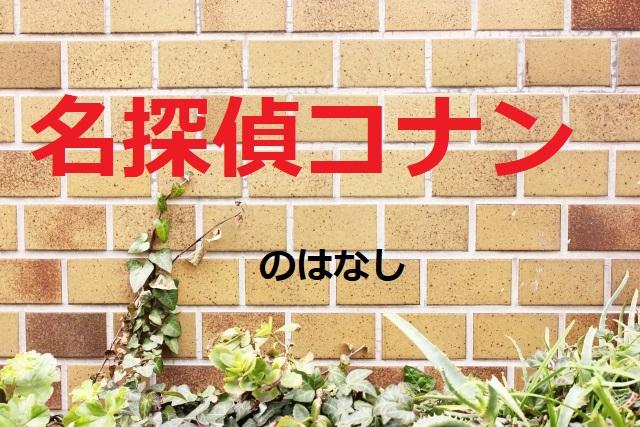 Jリーグの用心棒(コナン) 遠藤保仁役の声優の評判は?11人目のストライカーにも出演