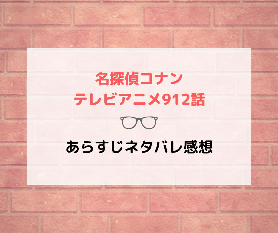 コナン912話(アニメ)あらすじネタバレ(感想)|モデルになった探偵団