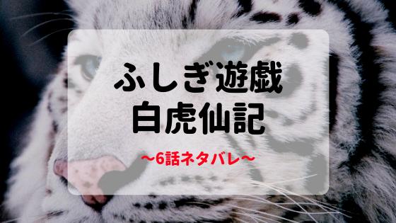 ふしぎ遊戯 白虎編6話ネタバレ感想やあらすじ|白虎仙記 月刊flowers