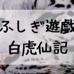 ふしぎ遊戯 白虎編5話 ネタバレ感想やあらすじ|白虎仙記 月刊flower6月号掲載