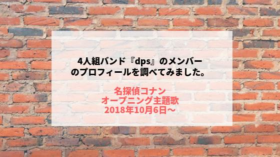 dps(バンド)メンバープロフィールや名前は?コナンOP主題歌2018年10月6日~