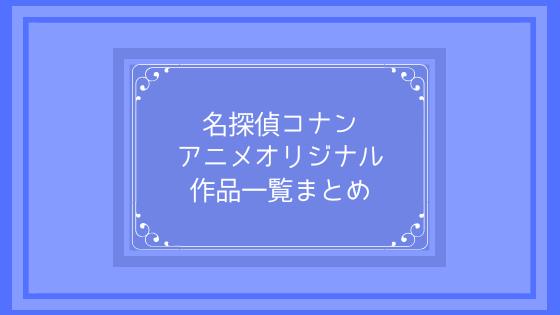 コナン アニオリ回一覧まとめ【アニメオリジナル】※2020年1月16日更新