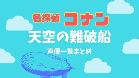 コナン天空の難破船の声優一覧!川口聡や藤岡の声も|天空のロストシップ