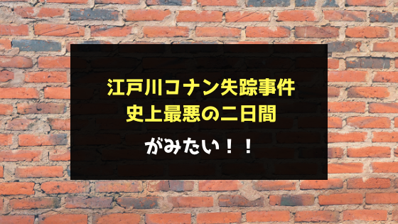 江戸川コナン失踪事件の動画フルを無料視聴!dailyやアニポよりもココ!