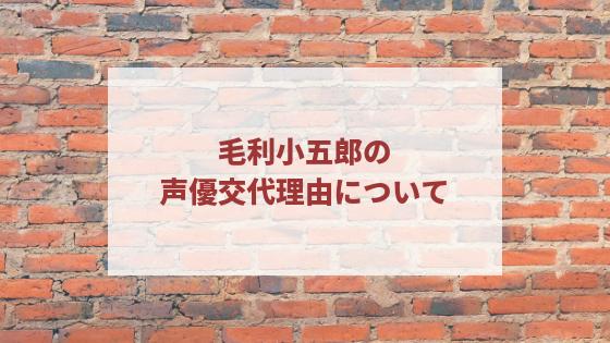 コナン毛利小五郎の声優交代理由がやばい…現在は神谷さんに戻った?