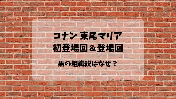 コナン 東尾マリアの初登場と登場回|ラムや黒幕説がある理由とは??