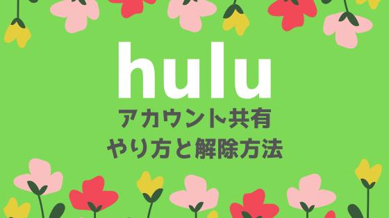Huluのアカウント共有のやり方と解除方法|家族や友達と同時視聴できる?
