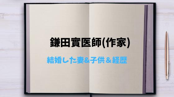鎌田實の結婚した妻や子供は?経歴や大学がすごい!