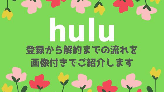 Huluの登録方法から解約方法まで画像付きで紹介します