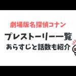 名探偵コナン映画のプレストーリーアニメまとめ|劇場版最新2019年まで紹介