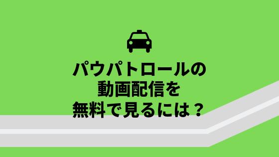 パウパトロールの動画配信|日本語verを無料で見るには?再放送や見逃しに最適なのはココ