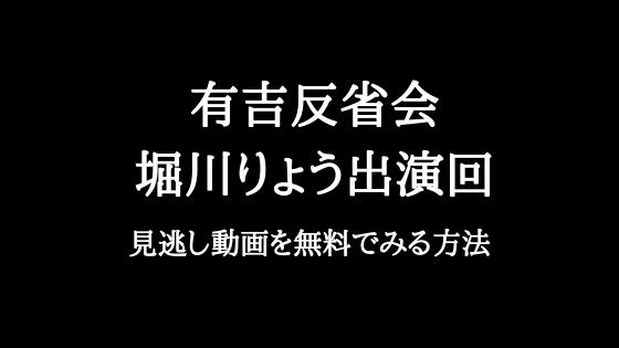 有吉反省会 堀川りょうの動画を無料で見たい!見逃し配信情報を紹介