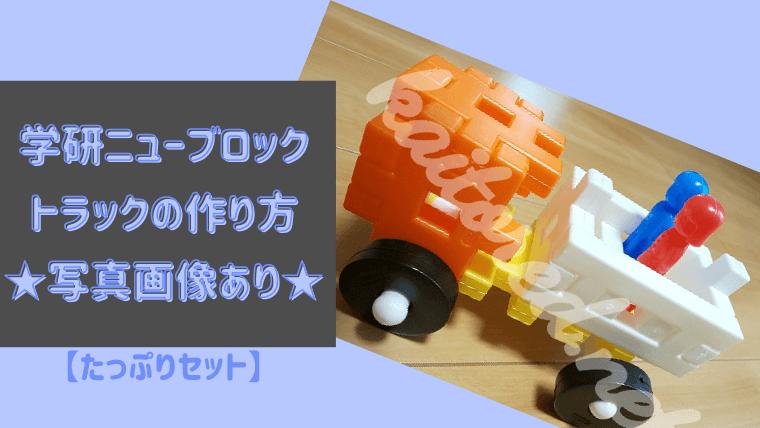 学研ニューブロック トラックの作り方【たっぷりセット】画像あり・簡単
