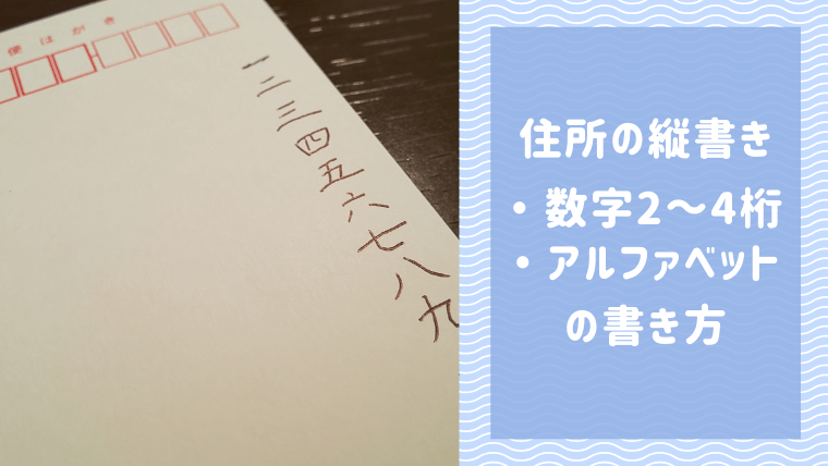 住所の縦書きの数字4桁の書き方